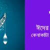 eid-campaign-2020-daraz.com.bd