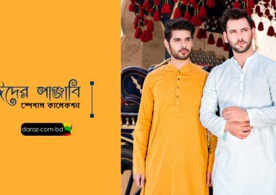 best panjabi in bangladesh