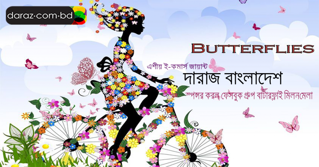 Daraz BD with Butterfly group