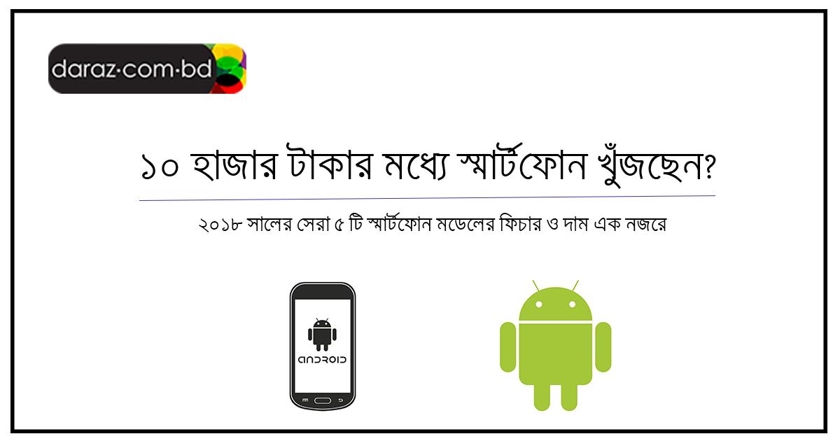 mobiles under 10k in bd
