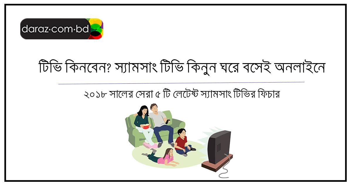 top 5 samsung tv in bd