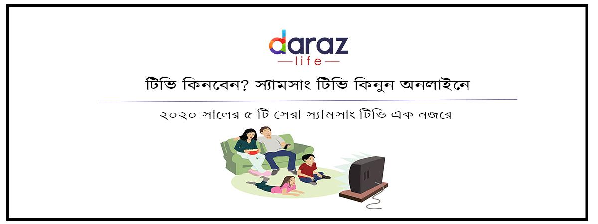 buy latest samsung tv from daraz.com.bd