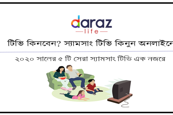 buy latest samsung tv from daraz.com.bd