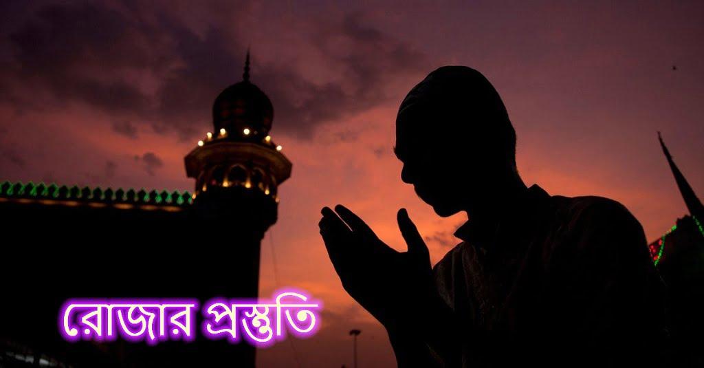 pre ramadan preparation