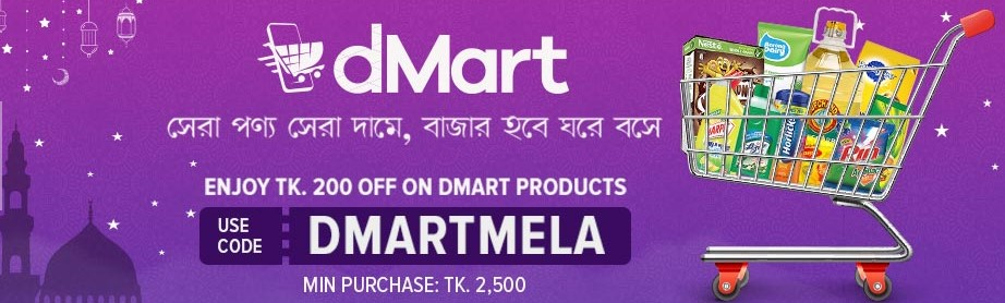 order grocery items from dMart