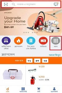 daraz-app (দারাজ অ্যাপ)