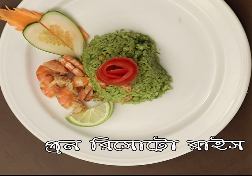 prawn risotto food recipe in bd