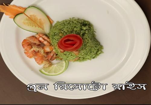 prawn risotto food recipe in bd