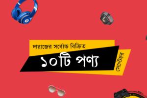 top 10 selling products - daraz.com.bd