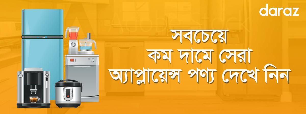 buy best quality appliances from daraz.com.bd
