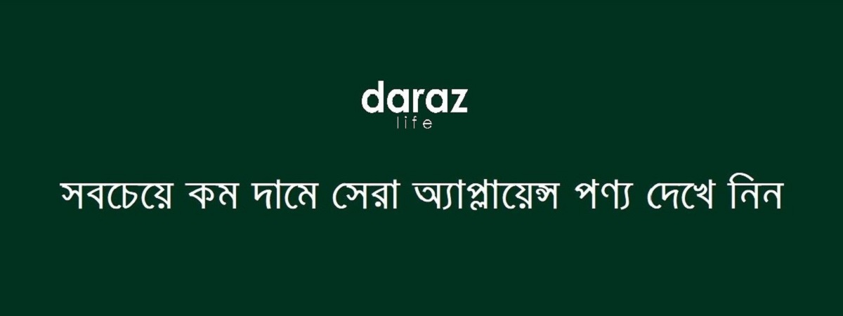 buy appliance products from daraz.com.bd