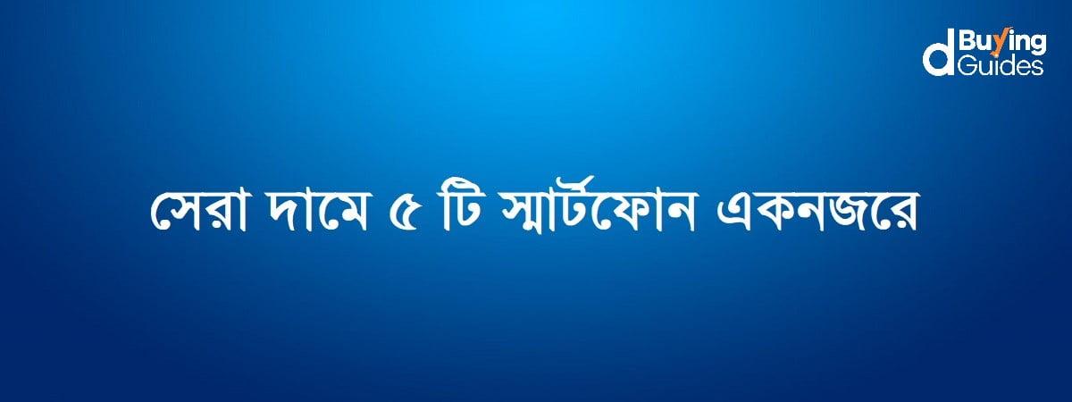 buy best mobile phones from daraz.com.bd
