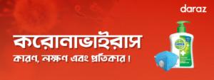 be aware of coronavirus - daraz.com.bd