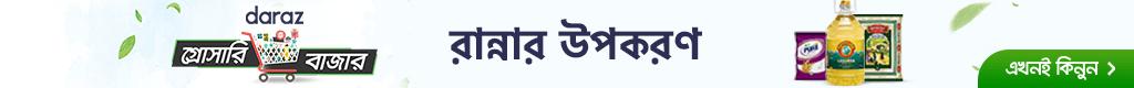 grocery mela-daraz.com.bd