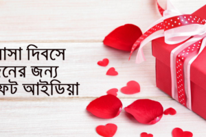 valentine's day best gift idea-daraz.com.bd