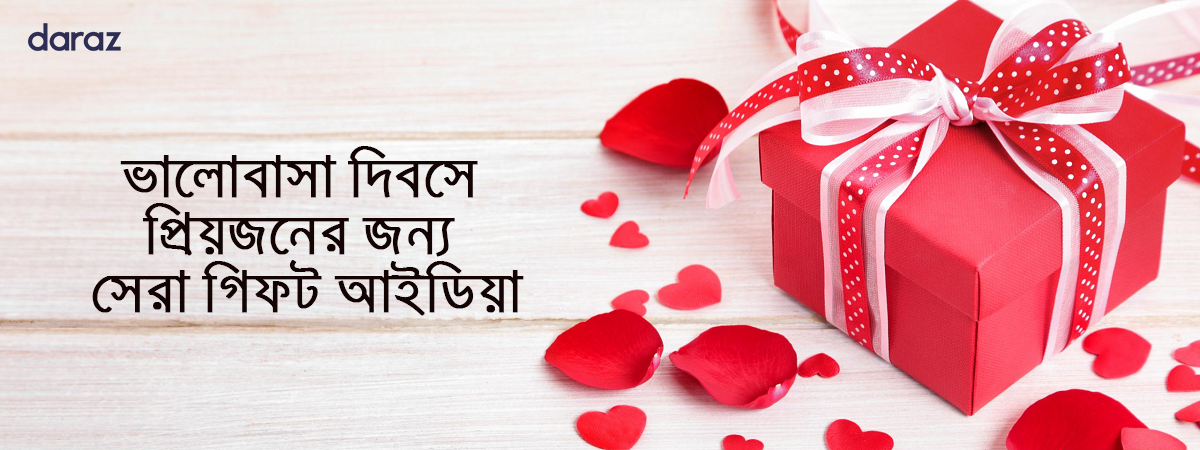 valentine's day best gift idea-daraz.com.bd