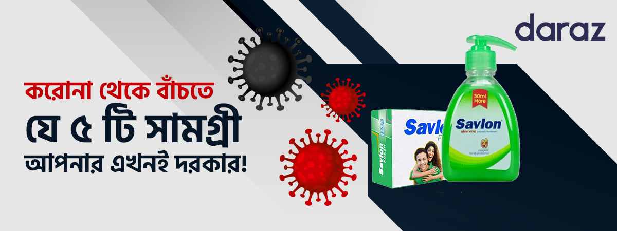 buy hygiene products from daraz.com.bd