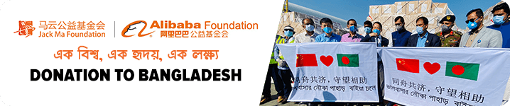 a Jack Ma and Alibaba donation to Bangladesh
