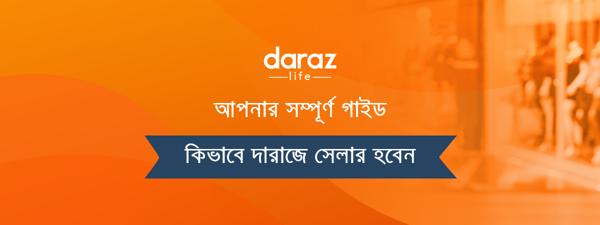how-to-become-daraz-seller-guide