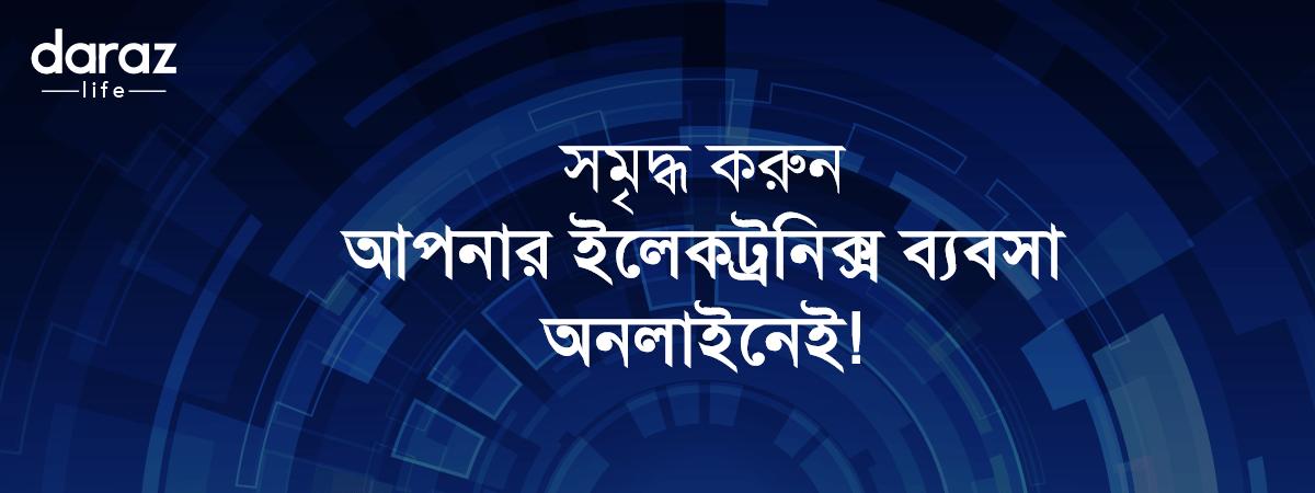 expand your online electronics business at daraz.com.bd