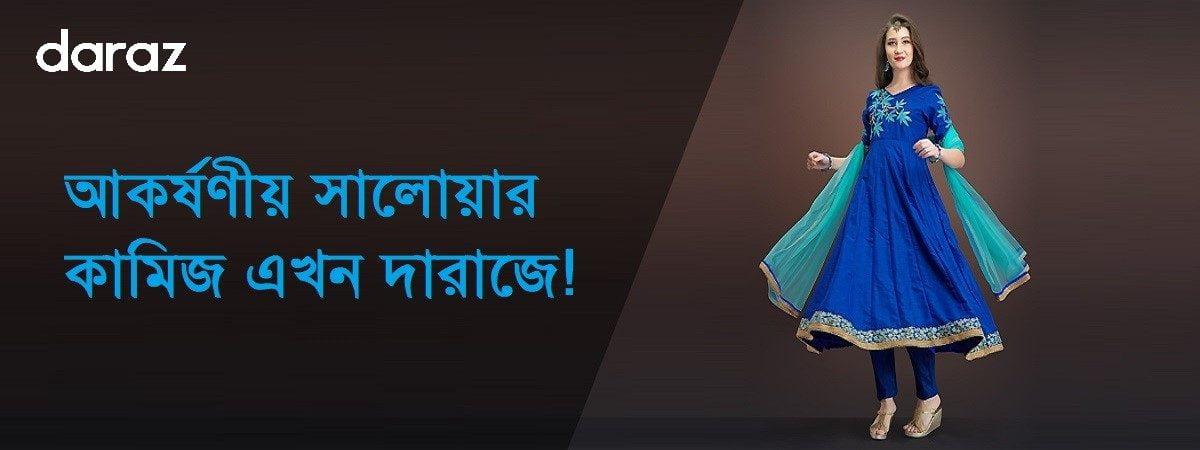 buy salwar kameex from daraz.com.bd