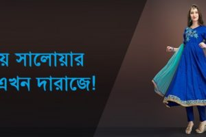 buy salwar kameex from daraz.com.bd