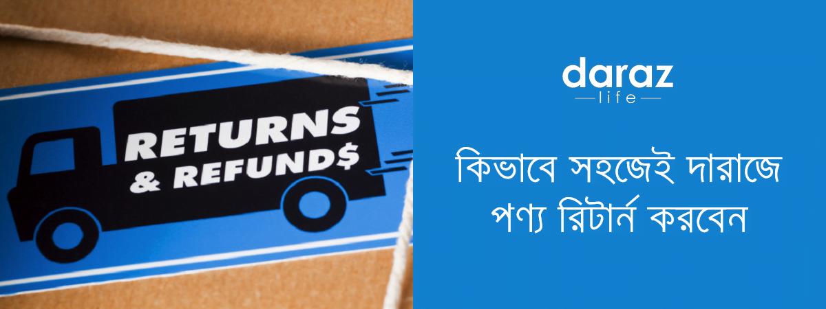return products on daraz