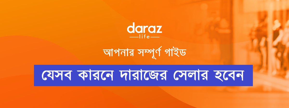 become a daraz seller