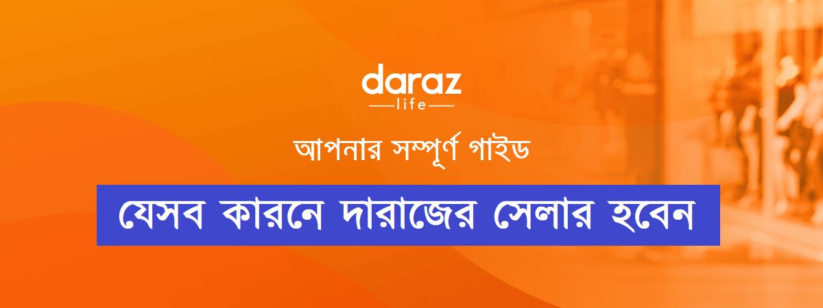 become a daraz seller
