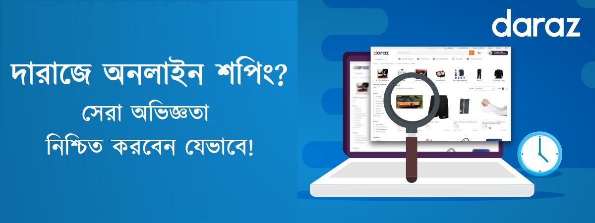 enjoy the best online shopping experience at daraz.com.bd