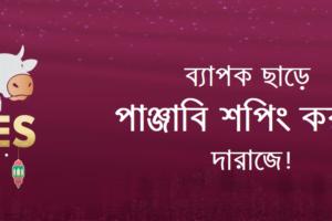 buy punjabi from daraz eid big sale campaign