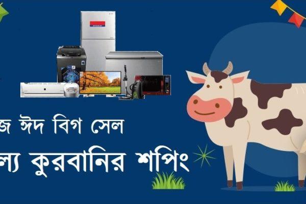 daraz eid big sale offers 2020