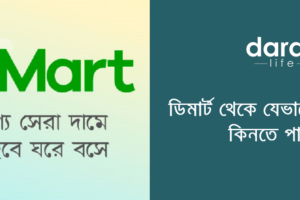 How to order from dMart-daraz.com.bd