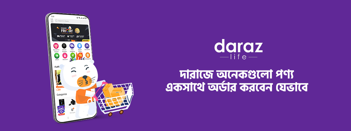 How to order multiple products on Daraz