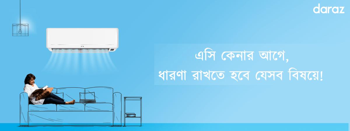 order air conditioner from daraz.com.bd