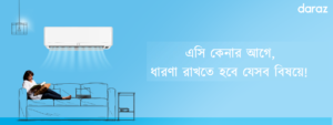 order air conditioner from daraz.com.bd