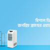 order air coolers from daraz.com.bd