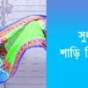 buy saree from daraz.com.bd