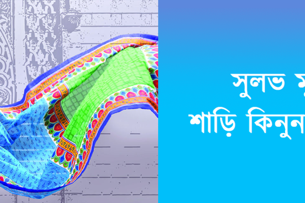 buy saree from daraz.com.bd