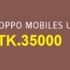 oppo mobiles under 35000 bdt