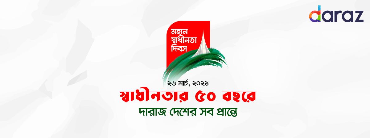 50 years of Independence of Bangladesh