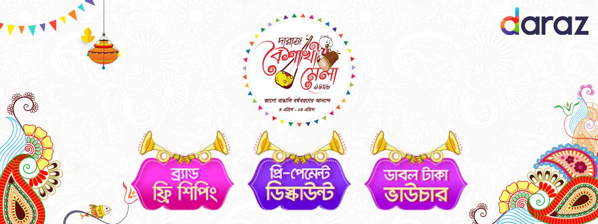 order from daraz boishakhi mela campaign