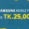 Samsung mobile UNDER-25000 taka banner