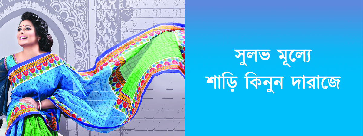 buy saree at the best price from daraz.com.bd