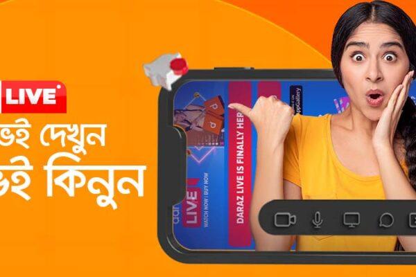 daraz live streaming app show