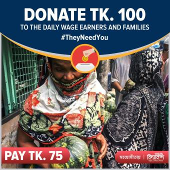 Donate BDT 100 for fighting COVID-19 Bangladesh