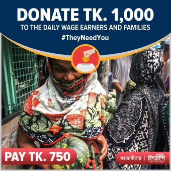 Donate BDT 1k for fighting COVID-19 Bangladesh