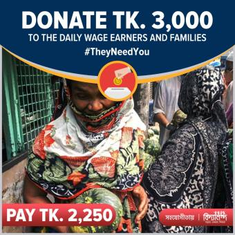 Donate BDT 3k for fighting COVID-19 Bangladesh