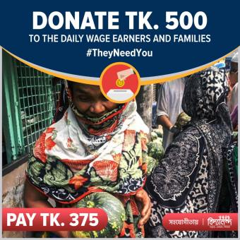 Donate BDT 500 for fighting COVID-19 Bangladesh